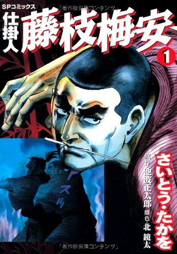 仕掛人藤枝梅安 1 (SPコミックス)の詳細を見る