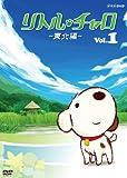 リトル・チャロ~東北編~ Vol.1[DVD]
