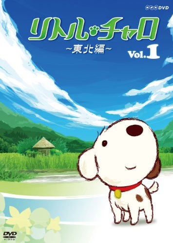 リトル チャロ 〜東北編〜 Magical Journey   Little Charo in Tohoku Vol.1  DVD