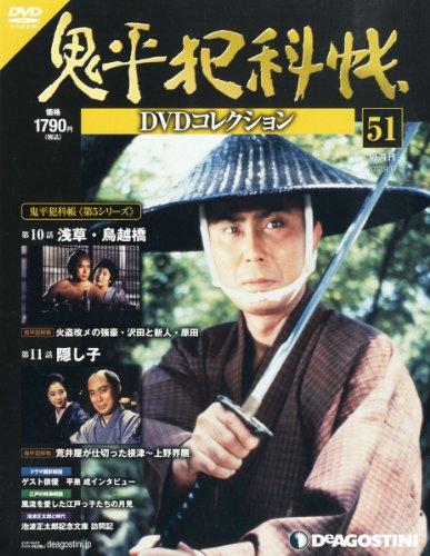 鬼平犯科帳DVDコレクション 51号 (浅草・鳥越橋、隠し子) [分・・・