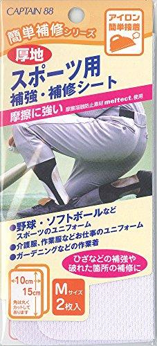 キャプテン 簡単補修シリーズ スポーツ用 補強・補修シート ...