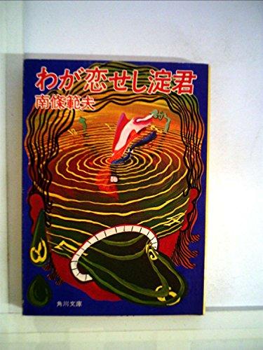 わが恋せし淀君 (1978年) (角川文庫)