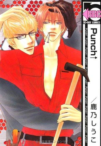 Punch (ビーボーイコミックス)