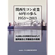 関西生コン産業60年の歩み1953‐2013―大企業との対等取引をめざして協同組合と労働組合の挑戦