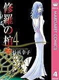 修羅の棺 4 (マーガレットコミックスDIGITAL)