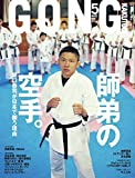 GONG(ゴング)格闘技 2017年5月号 [雑誌] ゴング格闘技