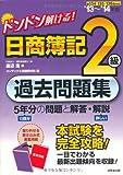 ドンドン解ける! 日商簿記2級過去問題集 '13~'14年版