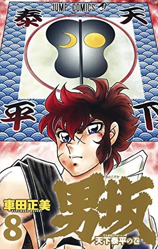 男坂 8 (ジャンプコミックス)の詳細を見る