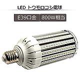 LEDコーンライト 80W 口金E39 LED高天井灯 800W形相当 トウモロコシ型 LED ハイベイライト 水銀灯代替 超高輝度 防塵 水銀ランプ 昼白色 1個