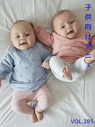 子供向けアニメ VOL. 285