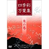 四季彩万葉集 朱の巻 [DVD]