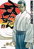 坊っちゃん 2 (ガンボコミックス 16)
