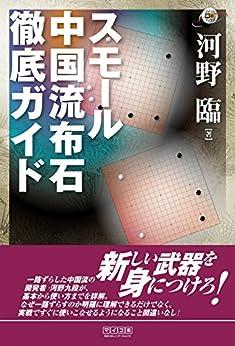 [河野 臨]のスモール中国流布石 徹底ガイド (マイナビ囲碁ブックス)