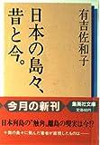 日本の島々、昔と今。 (集英社文庫)