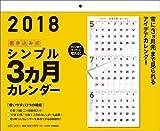 2018年 書き込み式シンプル3ヵ月カレンダー ([カレンダー])
