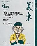 月刊「美楽」2017年6月号