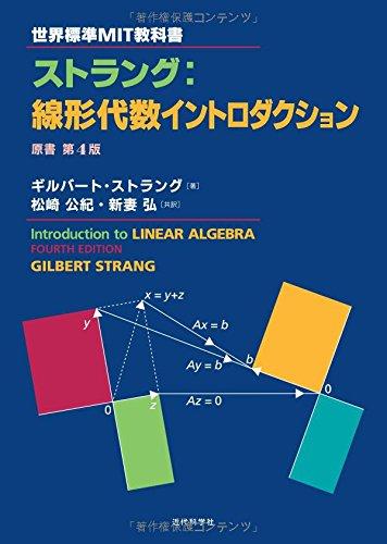 世界標準MIT教科書 ストラング:線形代数イントロダクションの詳細を見る