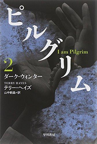 ピルグリム〔2〕ダーク・ウィンター (ハヤカワ文庫NV)の詳細を見る