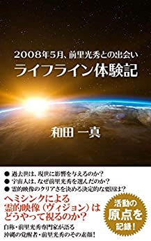 [和田 一真]のライフライン体験記: 2008年5月、前里光秀との出会い