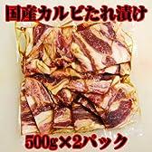【商番902】国産牛タレ漬けカルビ[1kg] 焼くだけで美味しいタップリ容量