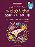 発表会・コンサートで吹きたい オカリナ定番レパートリー2 【ピアノ伴奏CD&伴奏譜付】