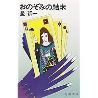 おのぞみの結末 (新潮文庫)