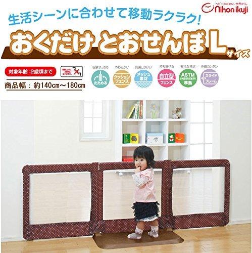日本育児 ちょっとおくだけとおせんぼ Lサイズ