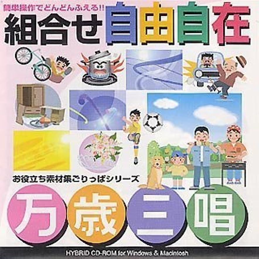 ごりっぱシリーズ Vol.14「万歳三唱」