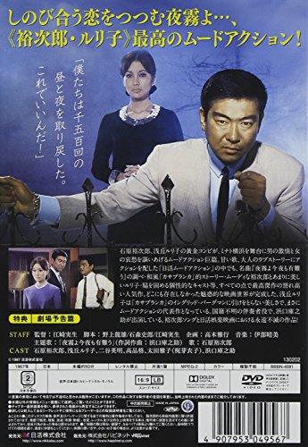 夜霧よ今夜も有難う [DVD]