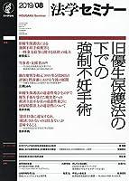 法学セミナー 2019年 08 月号 [雑誌]