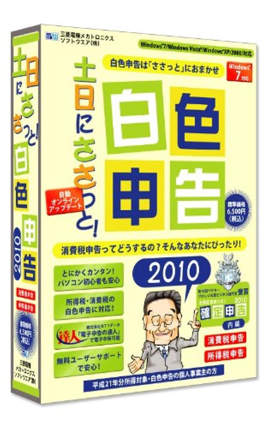 モーテルハードリング遠足土日にささっと! 白色申告2010