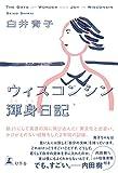 ウィスコンシン渾身日記 (幻冬舎単行本)
