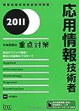 2011 応用情報技術者午後問題の重点対策 (情報処理技術者試験対策書)