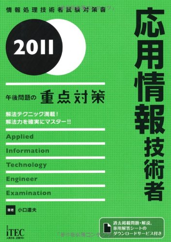 2011 応用情報技術者午後問題の重点対策 (情報処理技術者試験対策書)の詳細を見る