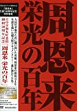 日中平和友好条約30周年記念 周恩来 栄光の百年 DVD-BOX