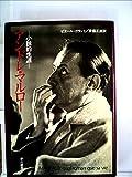 アンドレ・マルロー―小説的生涯 (1983年)