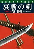 哀斬(あいざん)の剣 (光文社文庫)