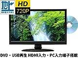 16型 地上デジタル液晶テレビ DVD再生機能付き