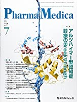 Pharma Medica 34ー7―The Review of Medicine an 特集:アルツハイマー型認知症診療のBreakthrough