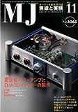 MJ無線と実験 2011年 11月号 [雑誌]