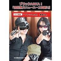 『ブラックASKA!国際重大ニュース一刀両断!!』 シリーズ第2回 「ブラックASKA 嫌韓流」