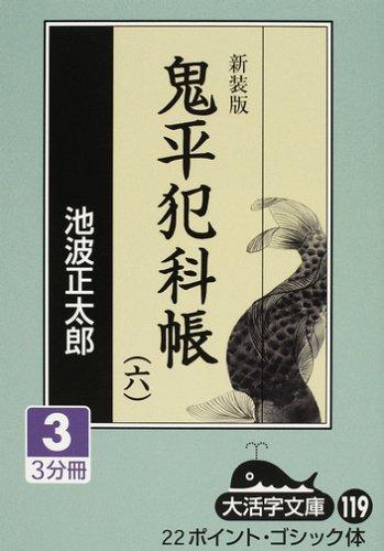 鬼平犯科帳 (6-3) (大活字文庫 (119))