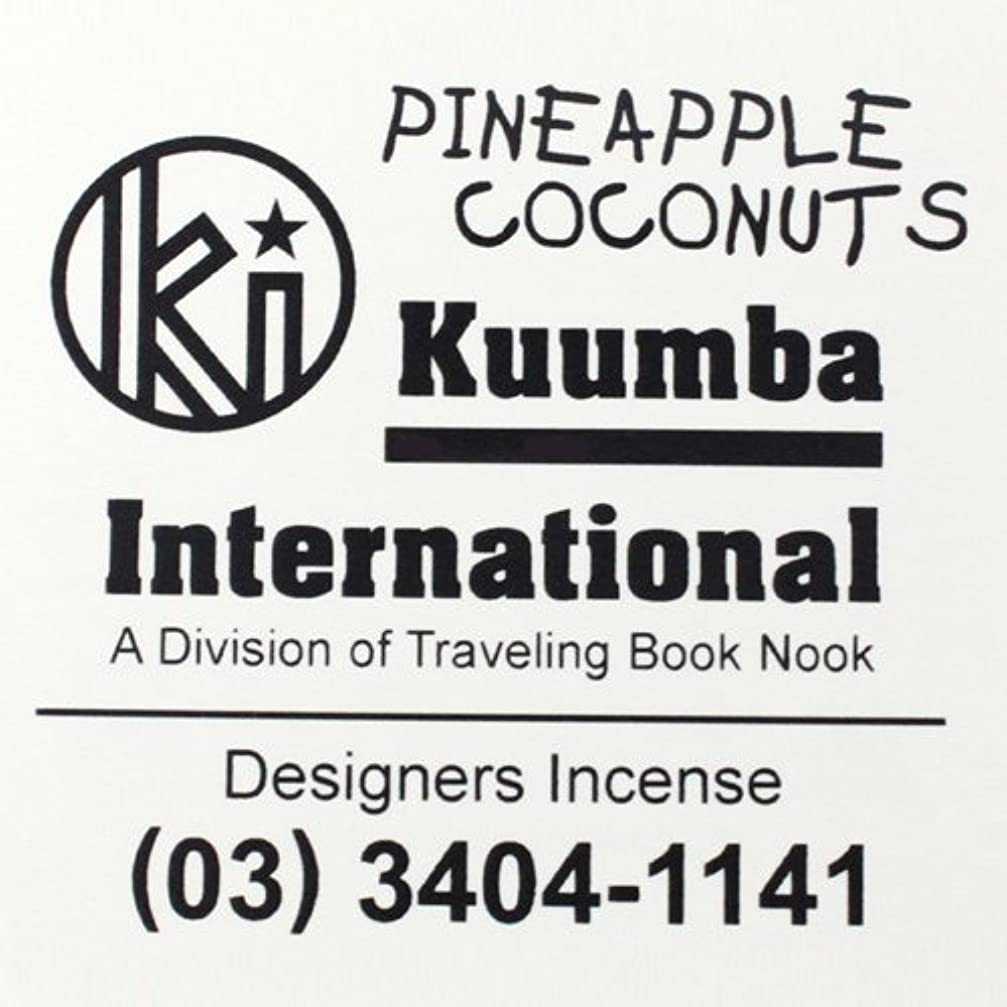 等しいクスクス下手KUUMBA (クンバ)『incense』(PINEAPPLE COCONUTS) (Regular size)