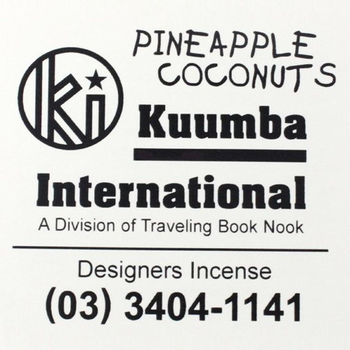 作る失うアクセスKUUMBA (クンバ)『incense』(PINEAPPLE COCONUTS) (Regular size)