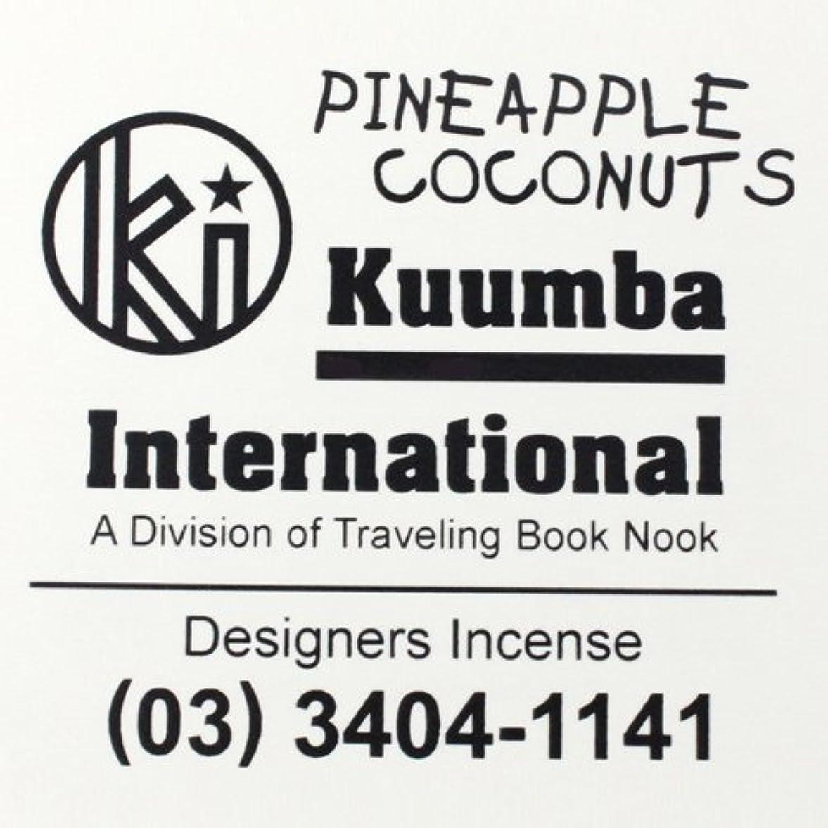 膿瘍本体ミニチュアKUUMBA (クンバ)『incense』(PINEAPPLE COCONUTS) (Regular size)