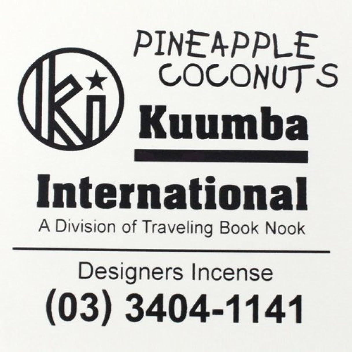 通知するケーブルカーかみそりKUUMBA (クンバ)『incense』(PINEAPPLE COCONUTS) (Regular size)