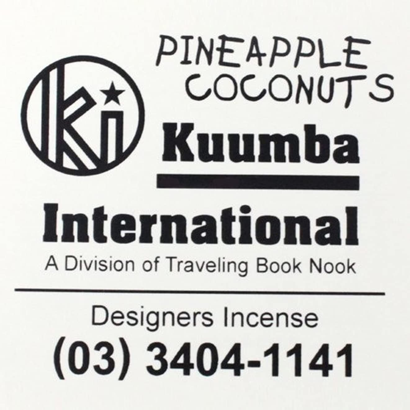 絶対の厳しい手KUUMBA (クンバ)『incense』(PINEAPPLE COCONUTS) (Regular size)