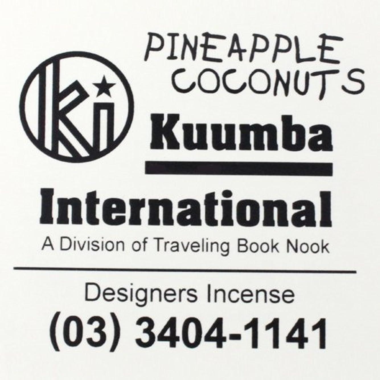 きれいに熱召喚するKUUMBA (クンバ)『incense』(PINEAPPLE COCONUTS) (Regular size)