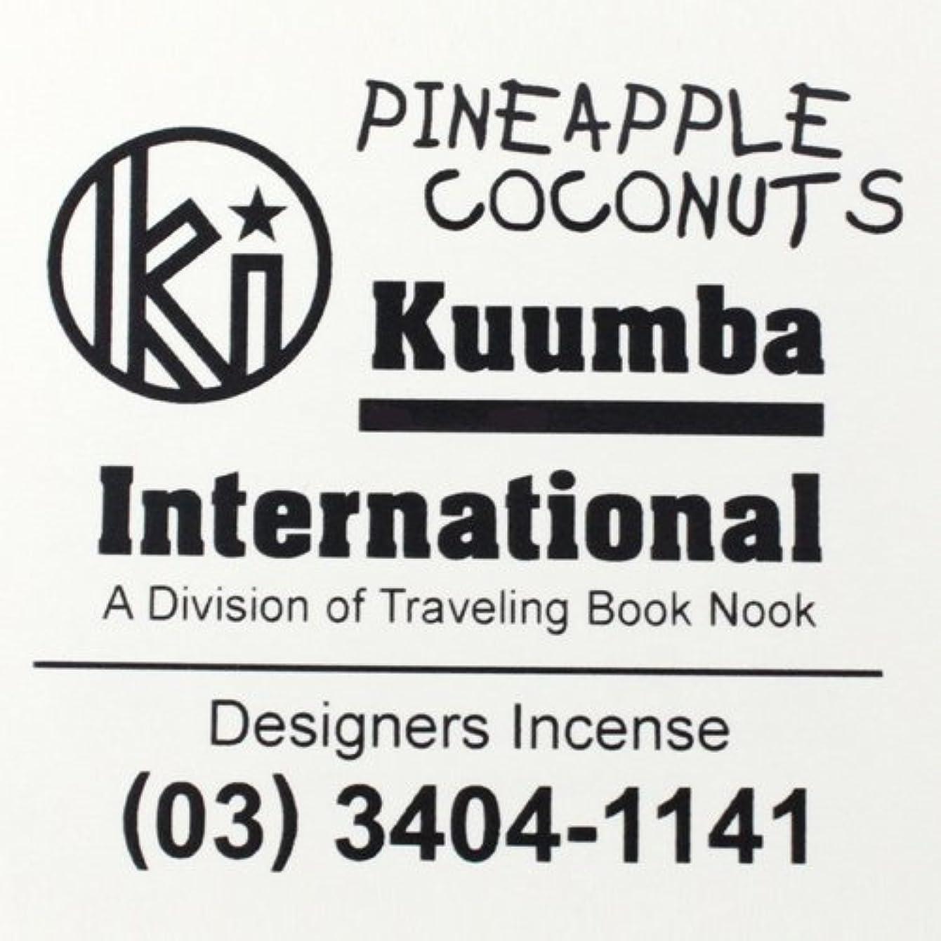 評価する手伝う嫌がるKUUMBA (クンバ)『incense』(PINEAPPLE COCONUTS) (Regular size)