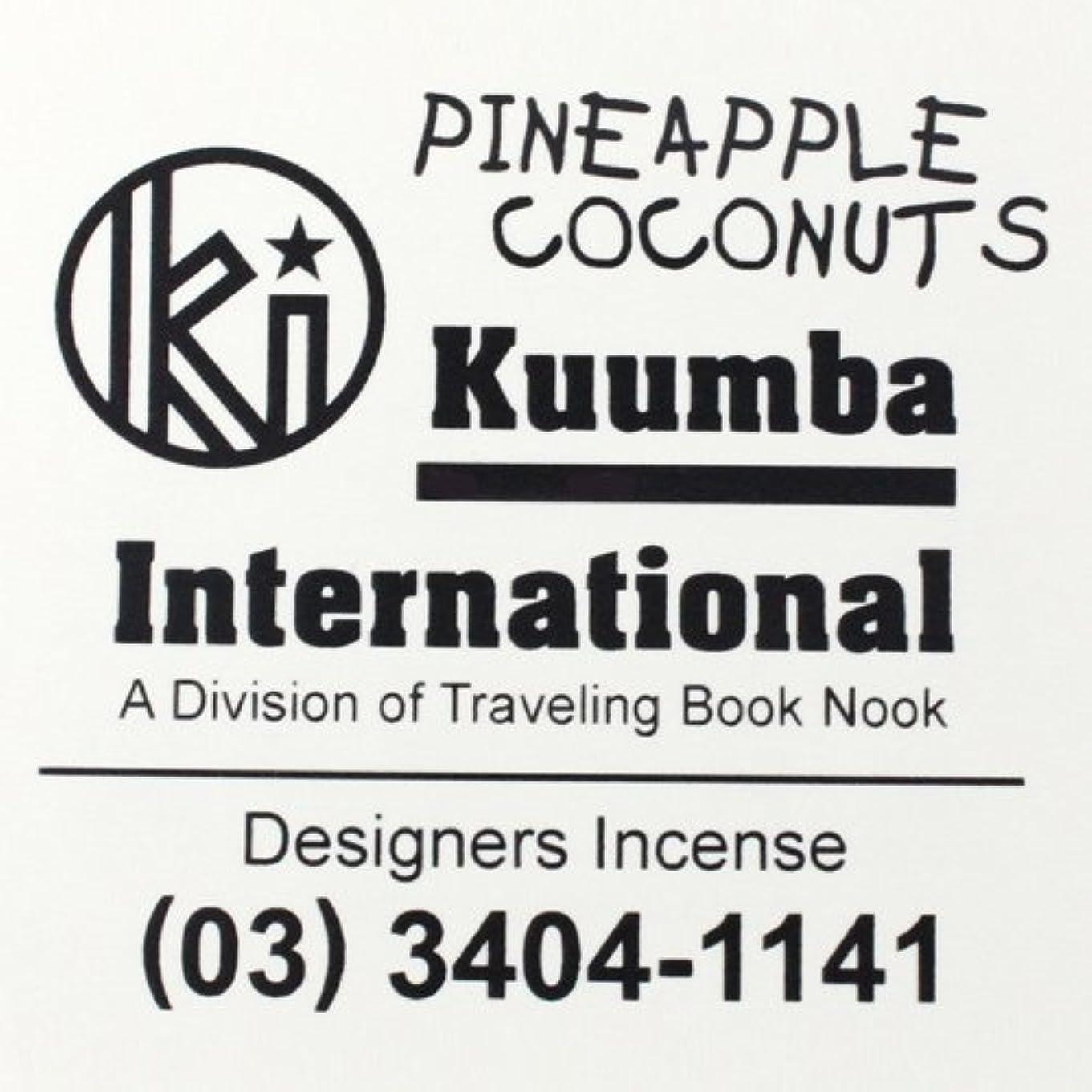 批評影響を受けやすいです約KUUMBA (クンバ)『incense』(PINEAPPLE COCONUTS) (Regular size)